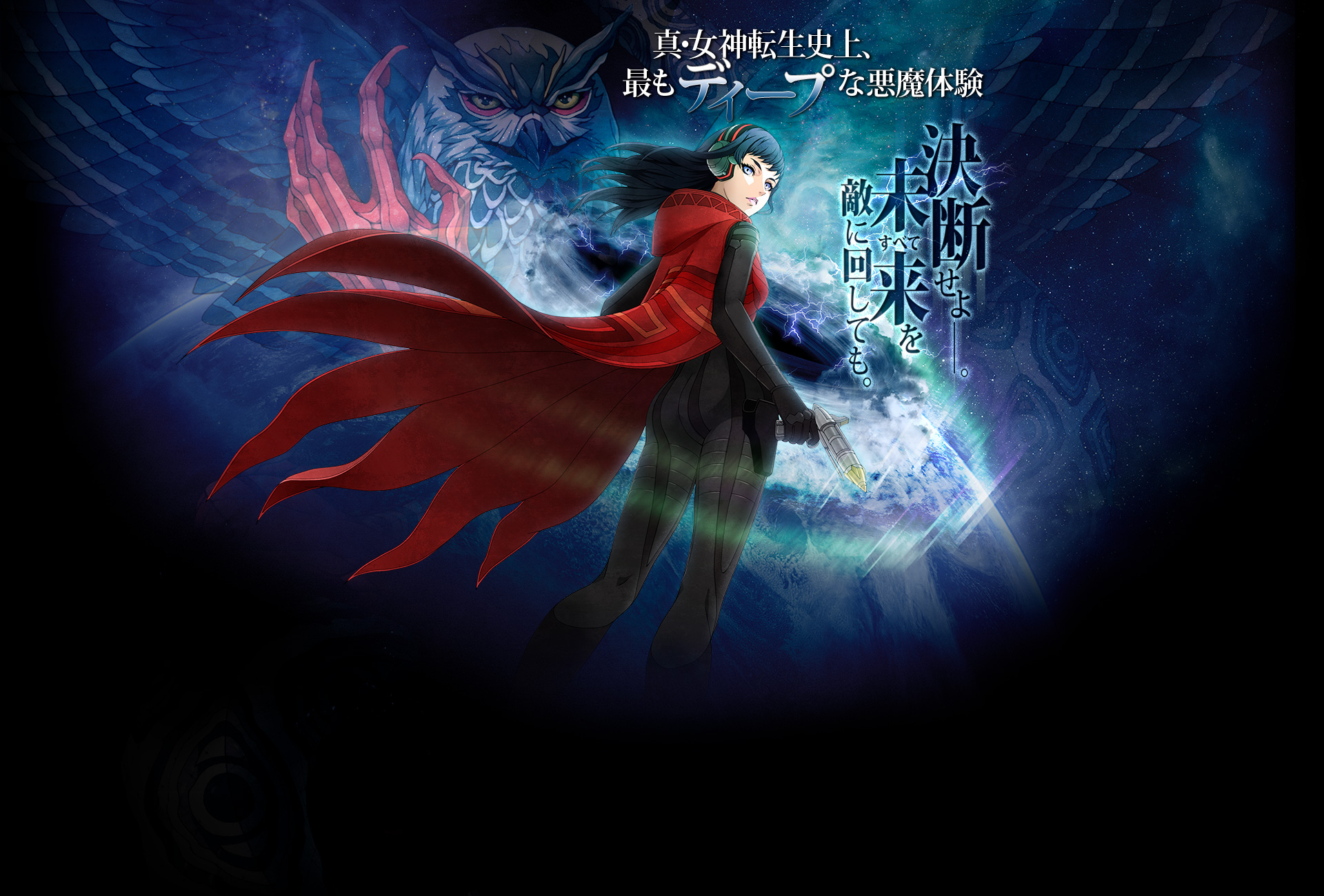 Shin Megami Tensei- Deep Strange Journey